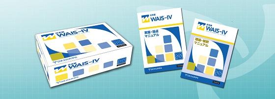 WAIS-IV知能検査全体img
