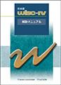 WISC-IV補助マニュアル